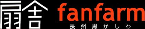 扇舎fanfarm